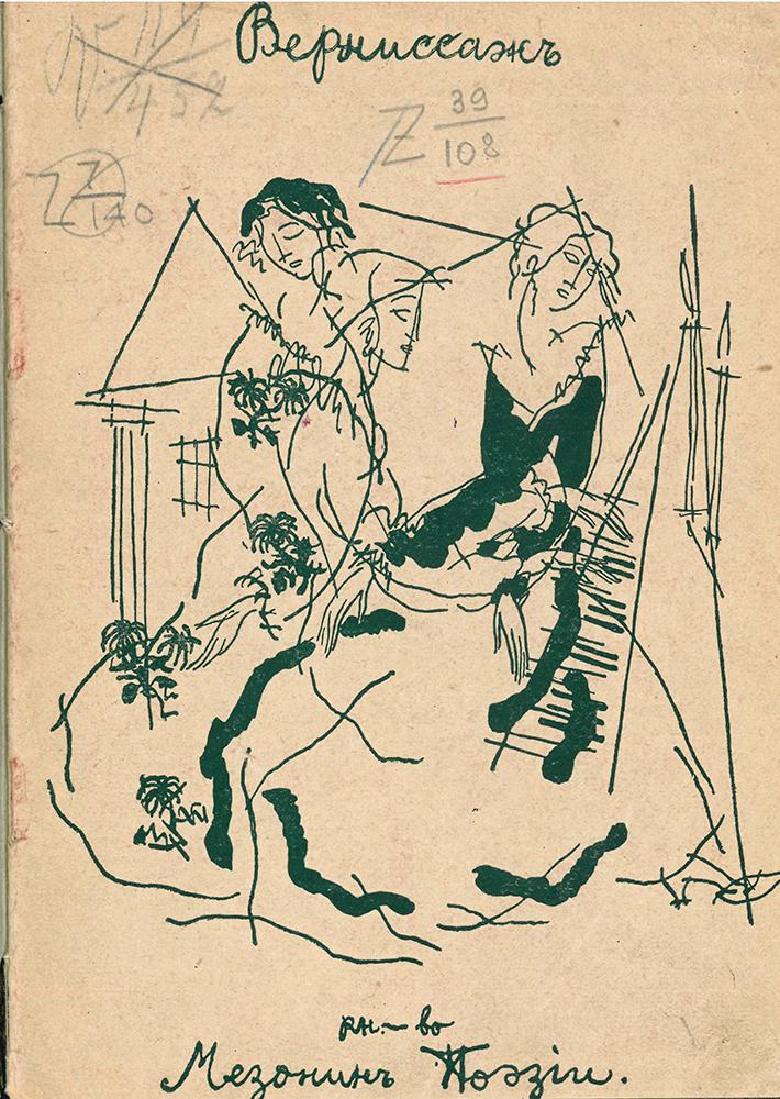 Mezonin_Pojezii_hudozhnik_Lev_Zak_1913_02