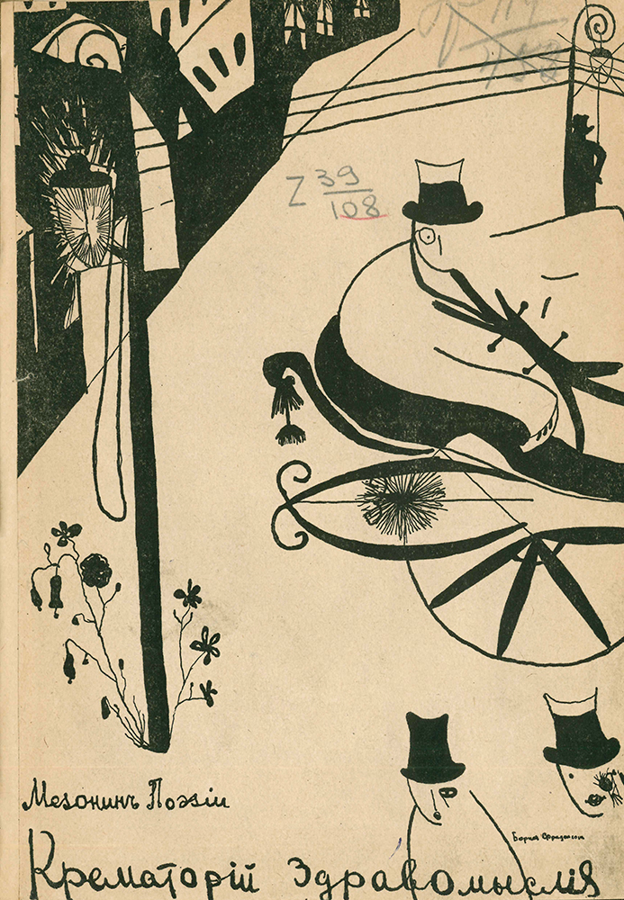 Mezonin_Pojezii_hudozhnik_Lev_Zak_1913_04