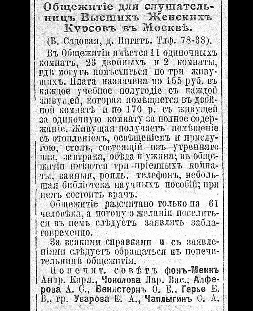 Вырезка из адресной и справочной книги «Вся Москва» за 1917 год