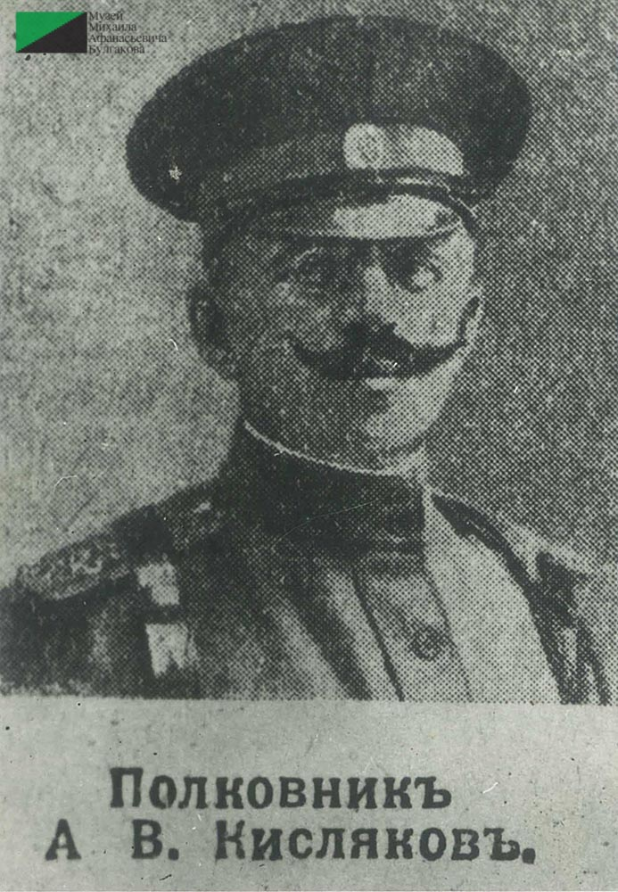 Полковник А. В. Кисляков