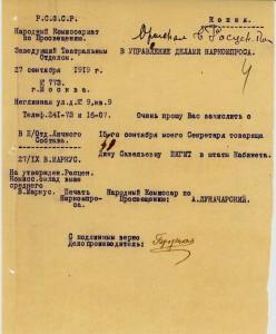 Прошение А.В. Луначарского зачислить Д.С. Пигит в состав его личного кабинета в качестве секретаря. ГА РФ. Ф. 2306. Оп. 54. Д. 235. Л. 4