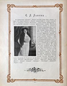«Русский театр» / Сост. и изд. А.М. Шампаньер. Киев, 1905 год. Вып. 2