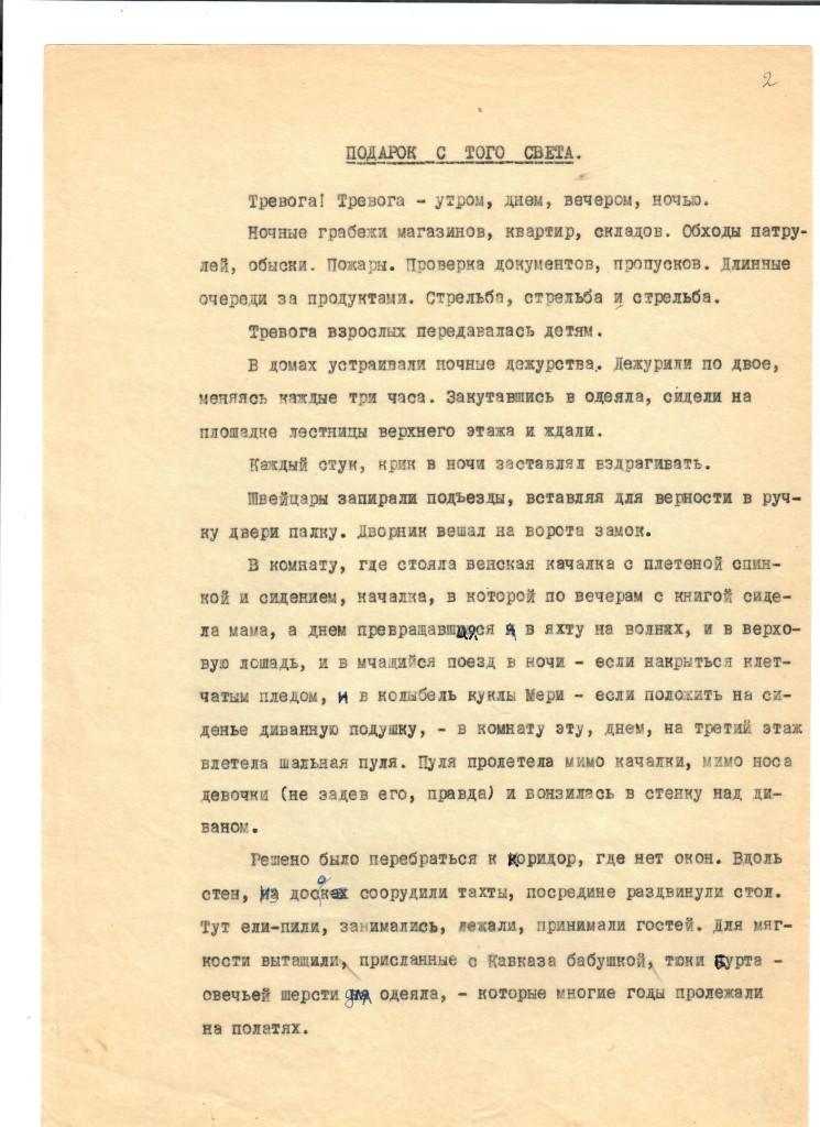 Первая страница машинописи повести Софьи Тадэ «Дом Пигит»