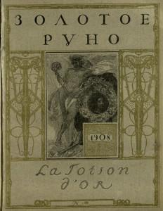 Обложка журнала «Золотое Руно», №5, 1908год. Изсобрания РГБ