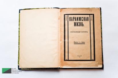 Обложка московского журнала «Караимская жизнь» за 1911 год. Здесь нередко упоминается владелец дома 10 по Большой Садовой купец Илья Пигит