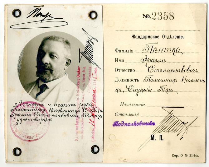 Удостоверение Э.С. Пентки. 1915. ГА РФ. Ф. 1742. Оп. 1. Д. 27624
