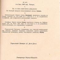 Один из листков журнала распоряжений по императорским московским театрам. 1906 год. (РГАЛИ. Ф. 659. Оп. 3. Ед. хр. 436. Л. 130)