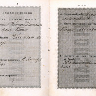Паспортная книжка Николая фон Бооля (РГАЛИ. Ф. 659. Оп. 3. Ед. хр. 436. Л. 76 об.; Л. 77)