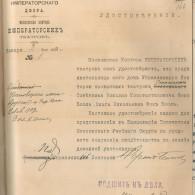 Удостоверение домашней учительницы, выданное в 1909 году дочери Николая фон Бооля Ольге (РГАЛИ. Ф. 659. Оп. 3. Ед. хр. 436. Л. 187)