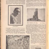 Некрологи, опубликованные в журналах «Современный театр» и «Красная панорама» в 1929 году