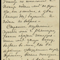 Письмо Ф. Шаляпина Н. фон Боолю, 1903 год