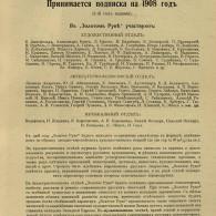 otdelnyie_stranitsyi_zhurnala_zolotoe_runo_za_1908_god_02