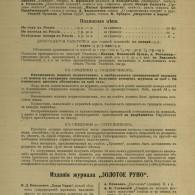 otdelnyie_stranitsyi_zhurnala_zolotoe_runo_za_1908_god_03