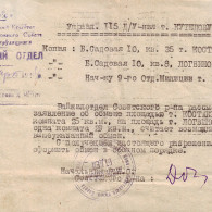 Справка о разрешении жилищным отделом совершить Костаки и Логвиновой обмен комнатами. 1947 год