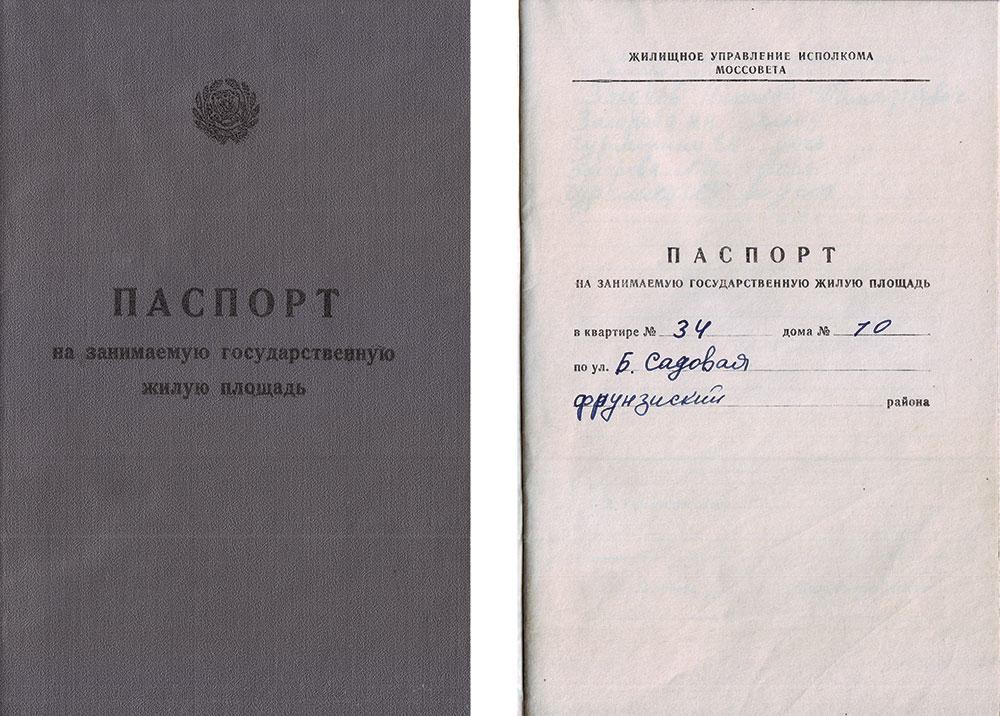 Квартира 34. Фотографии семьи Захаровых-Чурилиных. 1920–1970-е гг.