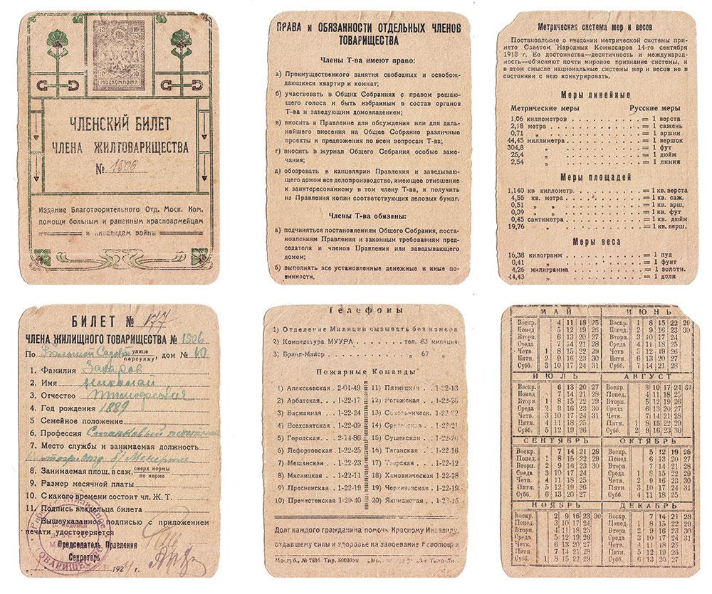 Билет члена Жилтоварищества, принадлежавший Николаю Захарову и выданный ему в 1924 году