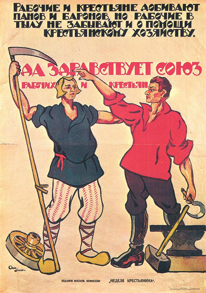 Plakaty_tipolitografii_I.M._Mashistova_05