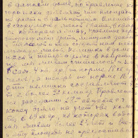 ЦГА Москвы. ОХД после 1917 года. Ф. 2433. Оп. 4. Д. 725. Л. 76