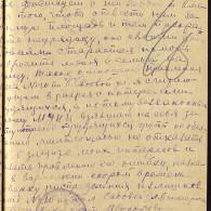 ЦГА Москвы. ОХД после 1917 года. Ф. 2433. Оп. 4. Д. 725. Л. 123об