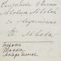 РГАЛИ. Фонд 2492, опись 1, ед.хр. 467, лл. 2об