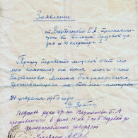 Заявление от Багдасара Вартанова с просьбой перевести лицевой счет на его комнату на сына Мелика. Сам текст заявления написан Меликом Вартановым, однако, подпись принадлежит Багдасару Артемьевичу. 1950 год
