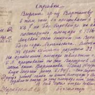 Справка, выданная Багдасару Артемьевичу Вартанову, о том, что он проживает вместе со своей семьей в комнате квартиры № 7. В документе указано, что Вартанов поселился в доме в 1916 году, однако, он значится арендатором квартиры № 7 в описи владения за 1914 год. Справка 1950 года