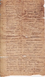 Письмо Ефима Куликова  из тюрьмы, 1940 год
