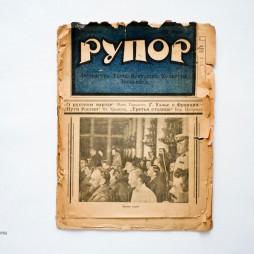«Рупор» 1922. № 1 Московский журнал, в котором публиковался М. Булгаков. В четвертом номере за 1922 год был напечатан его рассказ «Спиритический сеанс».