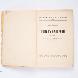 Слезкин Ю. «Роман балерины». Рига, 1928. В 1922 году М. Булгаков написал статью о творчестве своего друга писателя Юрия Слезкина. В 1928 году она была опубликована в качестве предисловия к этому сборнику.