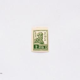 Марка стандарт, худ. Д. Голядкин, номинал 2 руб., РСФСР, 1923 год.