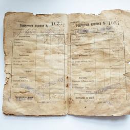 Правила внутреннего распорядка для рабочих и расчетная книжка табачной фабрики «Дукат» за 1912–1918 годы. Из архива фабрики «Лиггетт-Дукат».