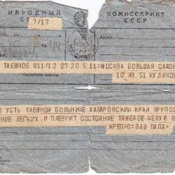 Kvartira_51_telegrammy_01
