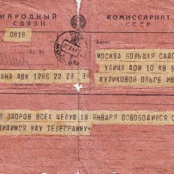 Телеграммы, полученные семьей Куликова. Из личного архива Т. Б. Ясашиной