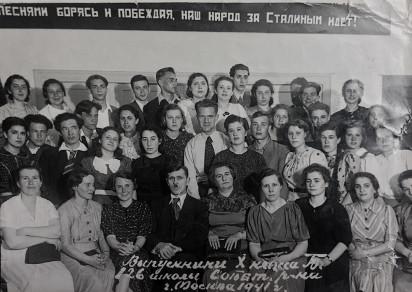 Лина Львовна Шихина сидит в первом ряду пятой слева. Школа № 126. 1941 год. Из личного архива сына Лины Львовны Владимира Михайловича Шихина