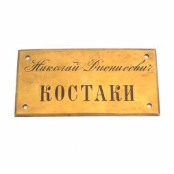 Дверная табличка. 1930-е годы