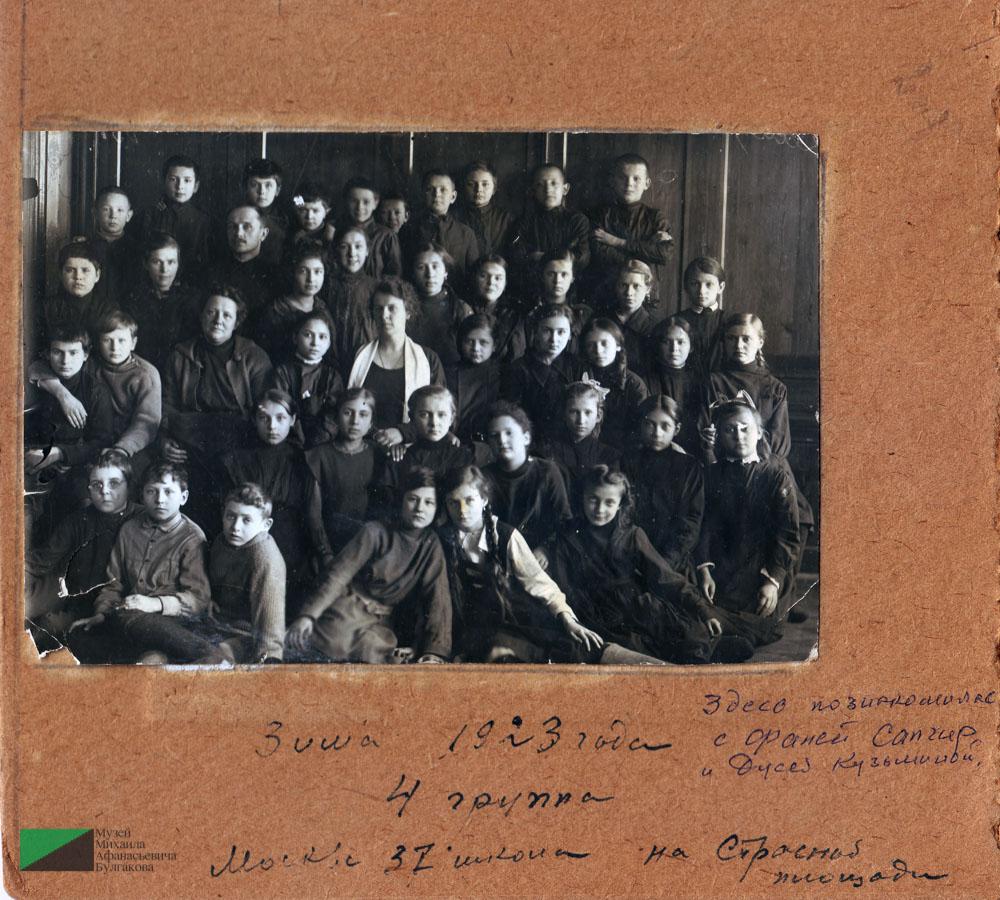 Школьная фотография Евгении Суходрев из ее фотоальбома. Подписи сделаны Евгенией Сергеевной. Москва, школа № 37, 1923 год
