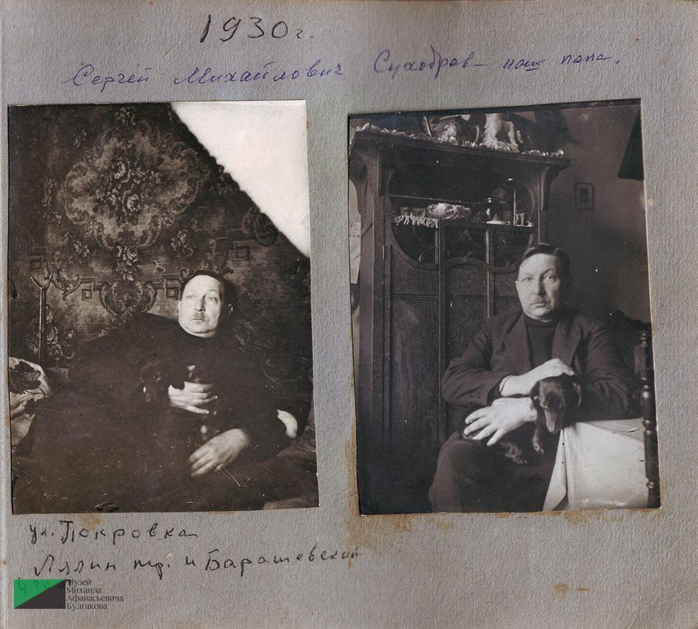 В декабре 1929 года семья Суходревов переехали с Большой Садовой на Покровку – они поселились в доме на пересечении Лялина переулка и Барашевского. Сергей Михайлович Суходрев. 1930 год