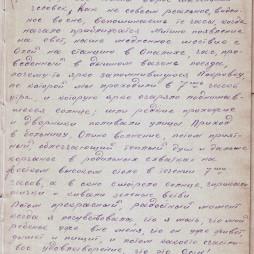Запись от 21 мая 1936 года. Евгения Сергеевна вспоминает день, когда родился ее сын Митя. Роддом находился на Покровке