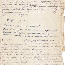 Запись от 7 января 1941 года. Евгения Сергеевна вспоминает отца Сергея Михайловича Суходрева (1880–1939)