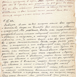 Запись от 5 декабря 1943 года. Евгения Сергеевна вспоминает мать Ольгу Даниловну Суходрев (1878–1931)