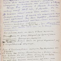 Краткая автобиография Евгении Суходрев с перечислением адресов, где она жила