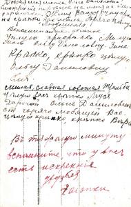 otkrytki_podarennye_olge_suhodrevoj_uchenicami_02_oborot