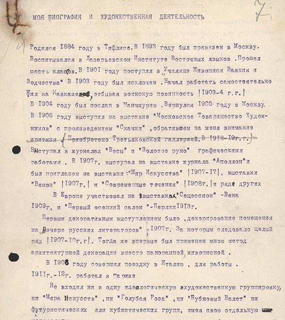 kvartira_38_lichnoe_delo_hudozhnika_Georgiya_Bogdanovicha_Yakulova_07