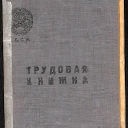 Трудовая книжка Ольги Ивановны Куликовой