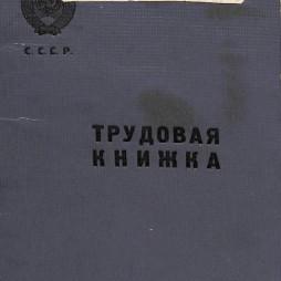 Трудовая книжка Тамары Ефимовны Куликовой
