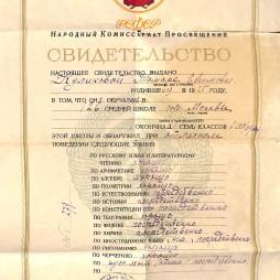 Свидетельство об окончании 7 классов 126 школы с углубленным изучением немецкого языка, выданное Тамаре Ефимовне Куликовой в 1941 году. Окончила она школу в 1939 году. Школа находилась на противоположной стороне Садового кольца
