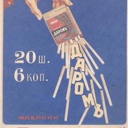 Почтовая карточка. С рекламой продукции табачной фабрики «Дукат». 1915 год