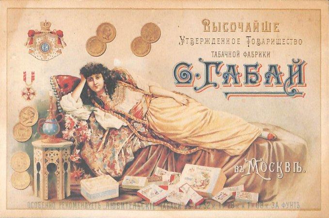 Почтовая карточка с рекламой продукции фабрики «Габай». 1900-е годы
