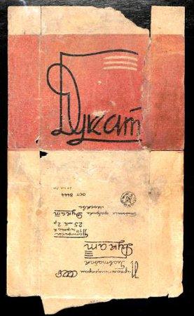 Коробка упаковочная от папирос «Дукат». 1940–1953 годы