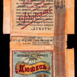 Коробка упаковочная от папирос фабрики «Дукат». 1916–1917 годы